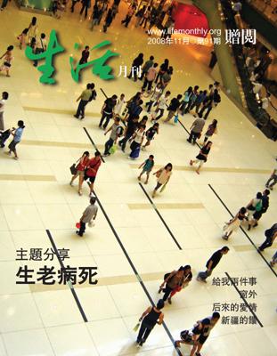 生活月刊2008年11月-91期