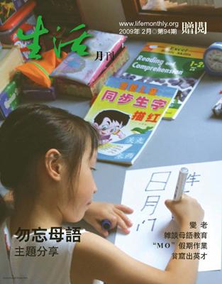 生活月刊2009年2月-94期
