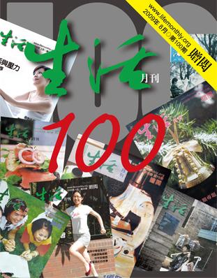 生活月刊2009年8月-100期