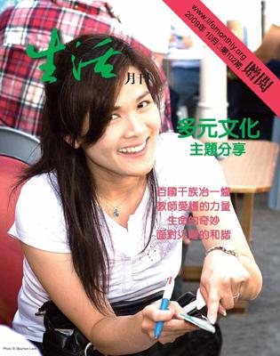 生活月刊2009年10月-102期