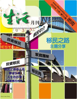 生活月刊2009年11月-103期