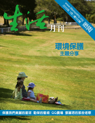生活月刊2010年1月-105期