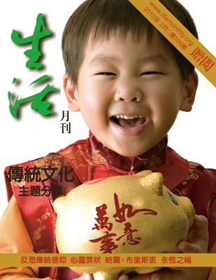 生活月刊2010年2月-106期