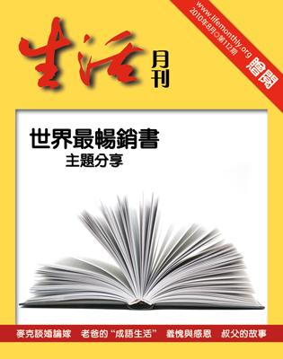 生活月刊2010年8月-112期