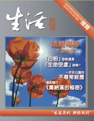 生活月刊2010年11月-115期