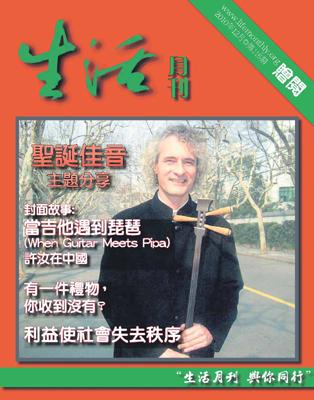 生活月刊2010年12月-116期