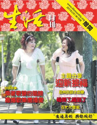 生活月刊2011年2月-118期