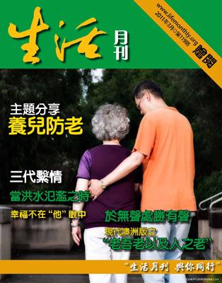生活月刊2011年3月-119期