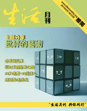 生活月刊2011年6月-122期