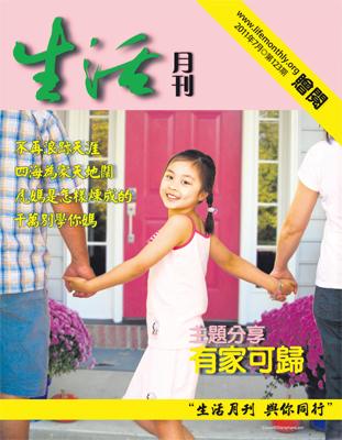 生活月刊2011年7月-123期