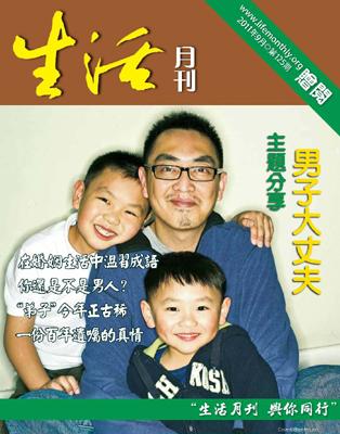 生活月刊2011年9月-125期