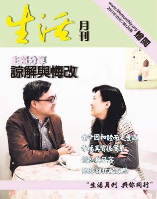 生活月刊2011年10月-126期