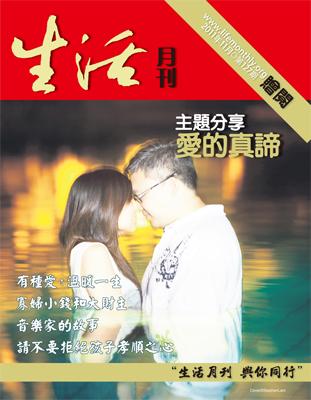 生活月刊2011年11月-127期