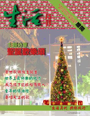 生活月刊2011年12月-128期