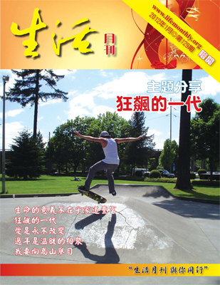 生活月刊2012年1月-129期