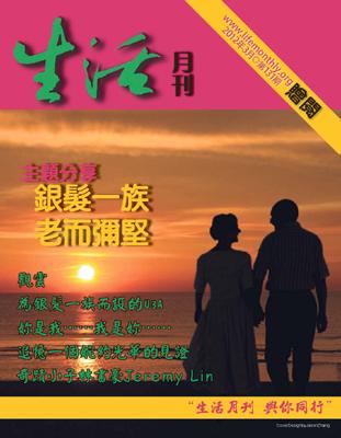 生活月刊2012年3月-131期