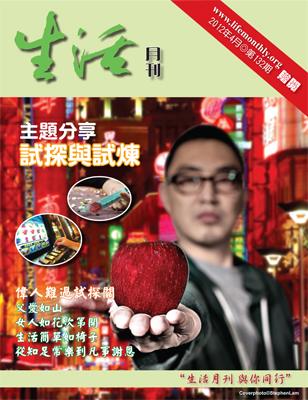 生活月刊2012年4月-132期