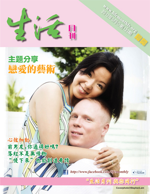 生活月刊2012年5月-133期