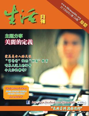 生活月刊2012年6月-134期