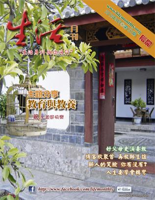 生活月刊2012年9月-137期