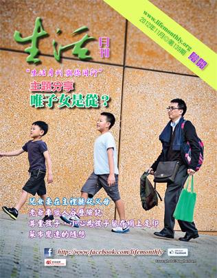 生活月刊2012年11月-139期