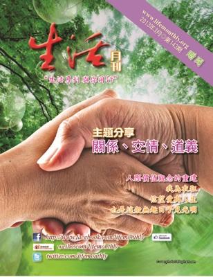 生活月刊2013年3月-143期