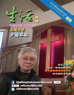 生活月刊2013年5月-145期