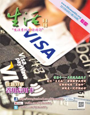 生活月刊2013年6月-146期
