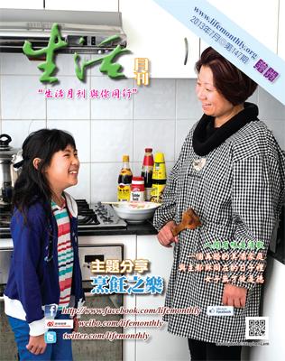 生活月刊2013年7月-147期