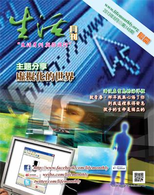 生活月刊2013年8月-148期