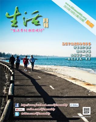 生活月刊2013年10月-150期