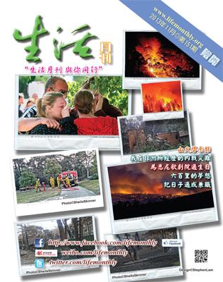 生活月刊2013年11月-151期