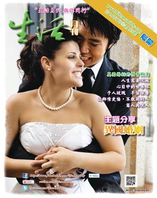 生活月刊2014年7月-159期