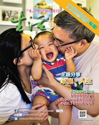 生活月刊2014年10月-162期