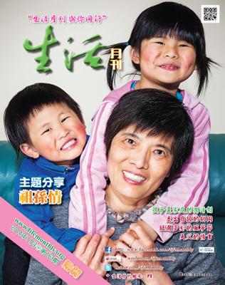 生活月刊2014年11月-163期