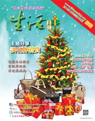 生活月刊2014年12月-164期