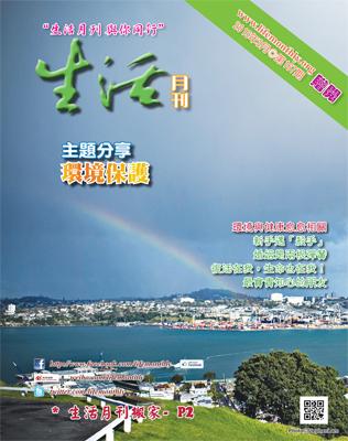 生活月刊2015年3月-167期