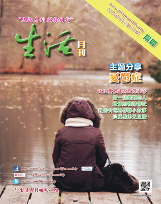 生活月刊2015年6月-170期