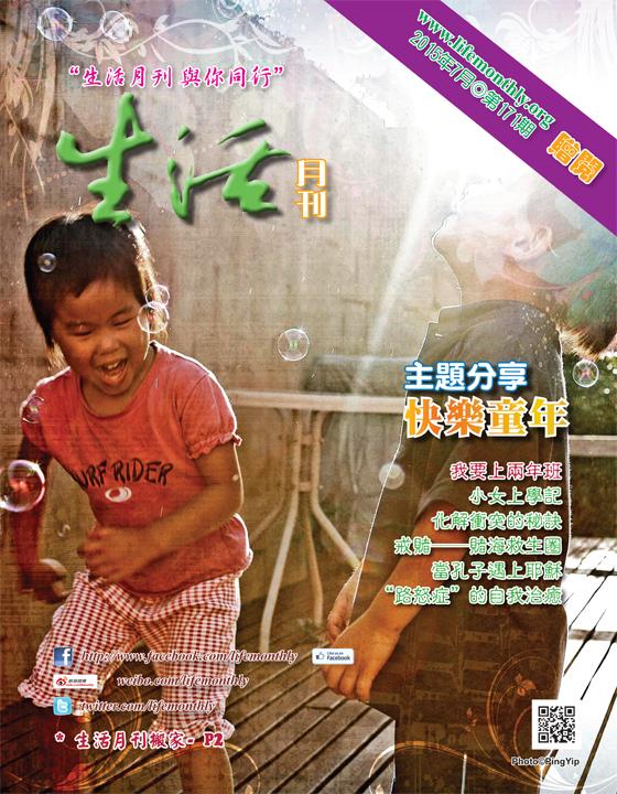 生活月刊2015年7月-171期