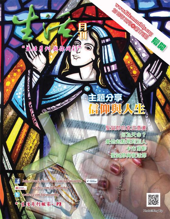 生活月刊2015年12月-176期