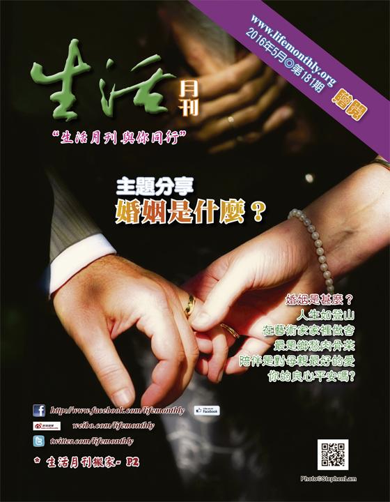 生活月刊2016年5月-181期