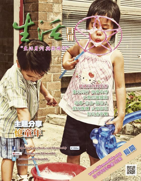 生活月刊2016年6月-182期