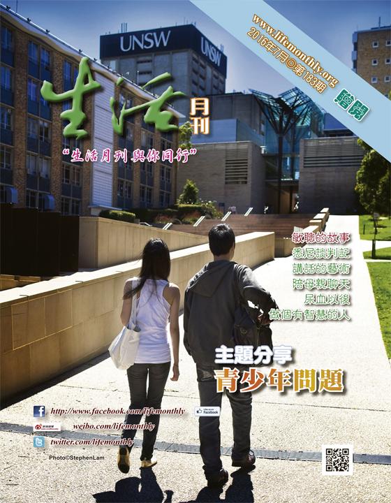 生活月刊2016年7月-183期