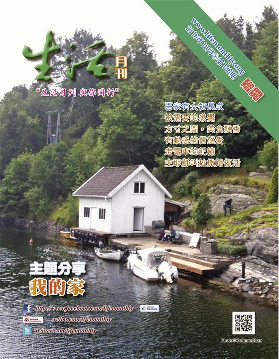生活月刊2016年10月-186期