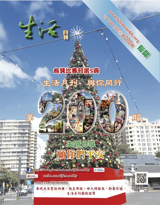 生活月刊2017年12月-200期