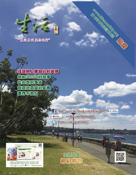 生活月刊2018年3月-203期