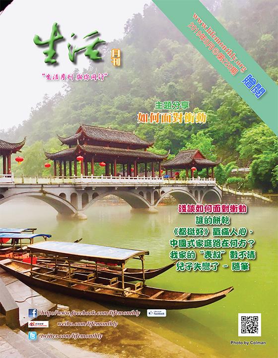 生活月刊2019年8月-220期