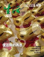 生活月刊2008年4月-84期