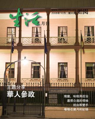 生活月刊2008年10月-90期