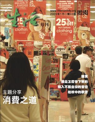 生活月刊2009年1月-93期